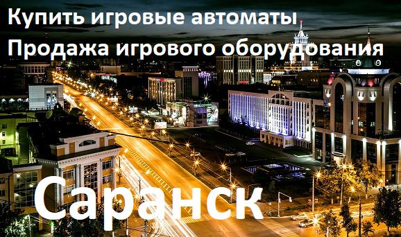 Игровые автоматы в саранске играть в казино онлайн украина